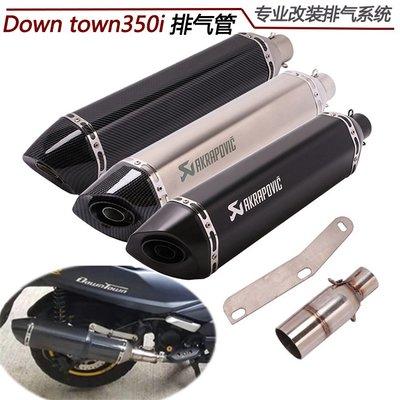 適用于摩托踏板車光陽DownTown350i排氣管改裝中尾段天蝎排氣管