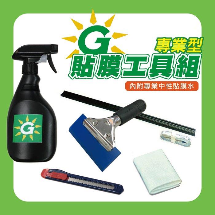 貼膜工具組(專業型)/含中性貼膜水!/台灣節能膜