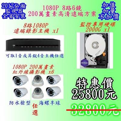 2018弘瀚監視器安裝加值加量不加價@AHD8路1080P錄影主機+200萬紅外線攝影機X6+2000G硬碟+安裝
