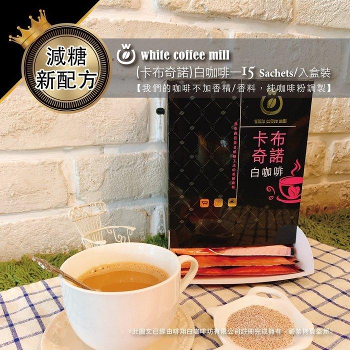 白咖啡坊®【減糖】新配方-超香濃(卡布奇諾)白咖啡盒裝15入【我們的咖啡不野香但純粹!因為不加香精】