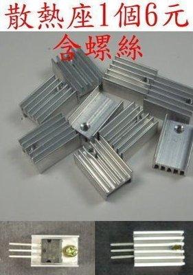 散熱座含螺絲 適用7805/7809/7810/7812 穩壓IC 只要6元