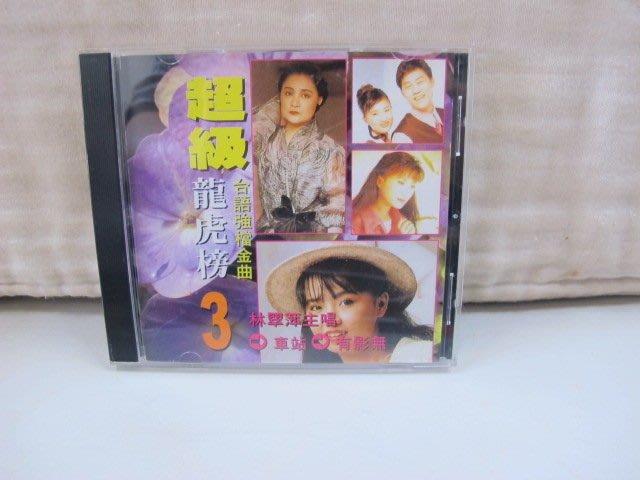 二手舖 ~NO.1553 古董 復古 CD 超級龍虎榜台語強檔金曲3林翠萍主唱