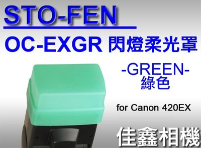 @佳鑫相機@(全新品)STO-FEN OC-EZGR 柔光罩 GREEN綠色 for Canon 550EX 540EZ