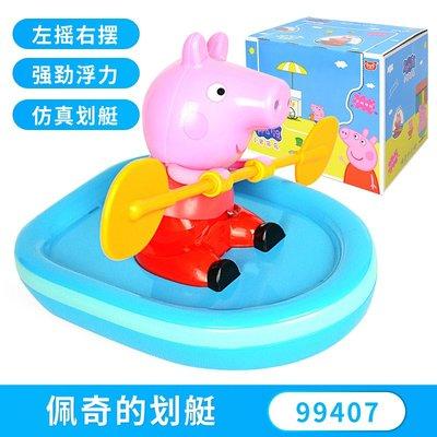 新風小鋪-正版啥是小豬佩奇劃船皮劃艇寶寶貝芬樂抖音佩琪戲水花灑洗澡玩具