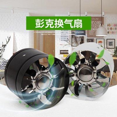 管道風機排氣扇廚房換氣扇6寸工業排風扇加壓抽風機衛生間150mm  墾丁老街