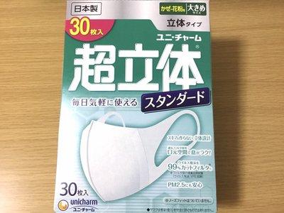 [現貨] 日本製 unicharm 超立體口罩 白色 30入/盒 (大尺寸)