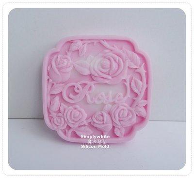 《魔法泡泡Simplywhite》手工皂模/矽膠模/土司模/香皂模/吐司模- P10029 古典玫瑰