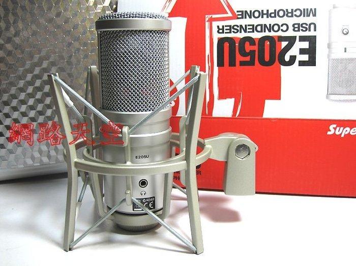 舒伯樂 Superlux E205U USB 電容麥克風+金屬大型避震架 大振膜電容式麥克風錄音室送166種音效軟體