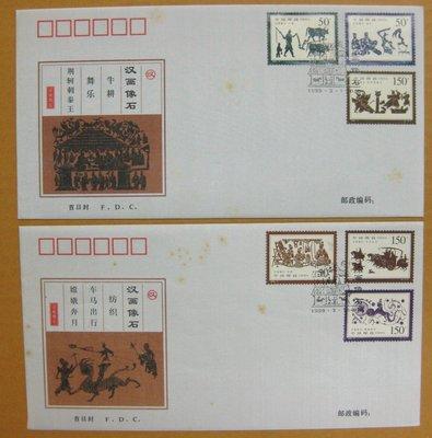 大陸絲綢首日封---漢畫石像絲綢封--1999年封-02--共 二 封--首日封貴族