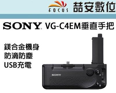 《喆安數位》SONY VG-C4EM 原廠電池把手 A7R4適用 公司貨 #2
