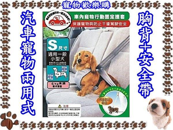 【寵物歡樂購】寵物兩用式汽車胸背帶+安全帶  尺寸:S 項圈/頸圈/拉帶《可超取》
