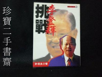 【珍寶二手書FA149】《挑戰李登輝》ISBN:9578591411│新新聞│許信良
