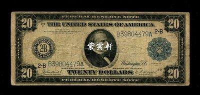 『紫雲軒』(各國紙幣)美國 1914年20美元 原票實拍 Scg1932