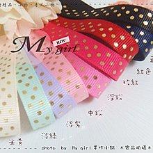 My girl╭* DIY材料˙包裝絲帶蝴蝶結點點圓點波點*10mm寬 羅紋 - 燙金斜三點緞帶 *