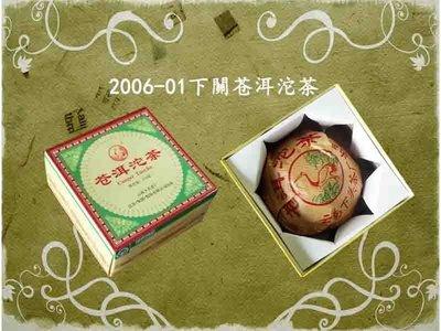 2006年下關苍洱沱茶^^直購價580