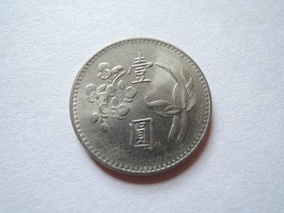 【寶家】古董幣 民國六十六年發行 66年 壹圓 --稀少1元硬幣 【品項如圖】保真@153
