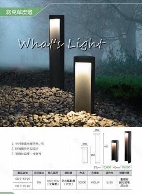 划得來LED燈飾~戶外照明 約克草皮燈 LED 8W 3000K 歐風時尚簡約 25公分高 OD-3182-25 含稅