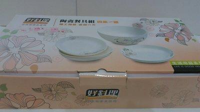陶瓷餐具組(四菜一湯)美廉社商店