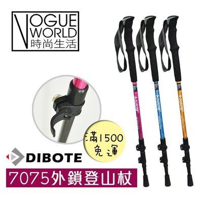 特價【時尚生活】DIBOTE 外鎖式7075航太級鋁合金登山杖(直柄三節式) 外鎖登山杖