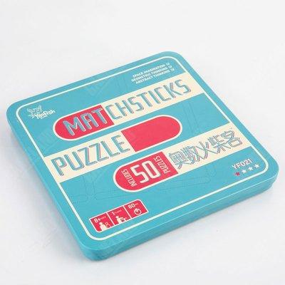 博博  愛因思維兒童邏輯思維桌游小學生奧數火柴客鐵盒磁性培養數學奧數