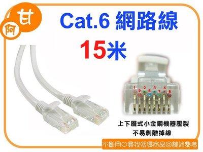 阿甘柑仔店(店面-現貨)~全新 Cat.6 15米 網路線 RJ45 8P8C 網路接頭一體壓製成型 ~台中逢甲383