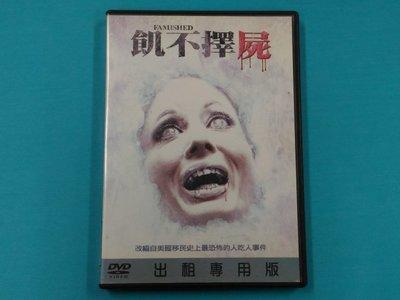 【大謙】《飢不擇屍~改編自美國移民史上最恐怖的人吃人事件》台灣正版二手DVD