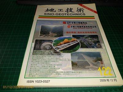值得收藏《地工技術 122》專輯:莫拉克颱風之地工災害 2009年 【CS超聖文化讚】