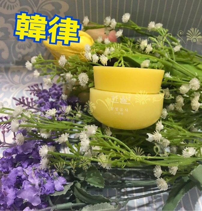 現貨 Hanyul韓律 月光柚子晚安面膜 睡眠面膜 20ml 保濕 嫩白 水潤