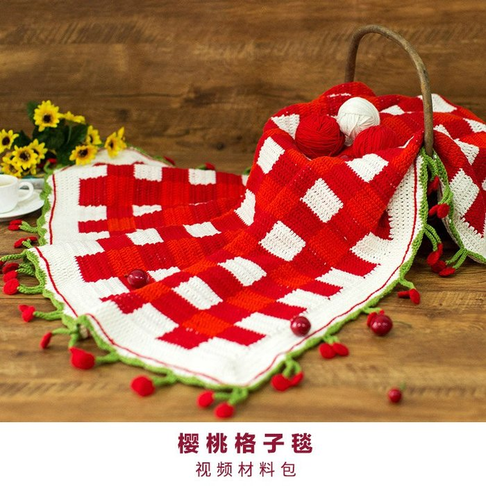 聚吉小屋 #蘇蘇姐家櫻桃格子毯 手工diy鉤針中粗毛線團寶寶棉線編織材料包