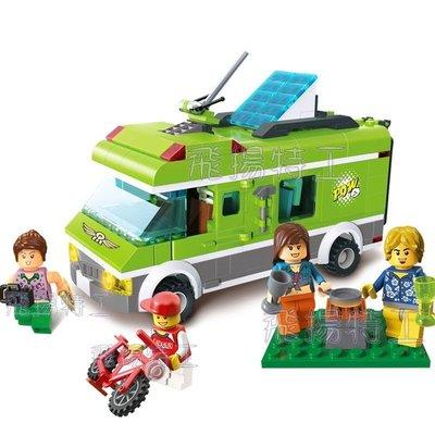 【飛揚特工】啟蒙 小顆粒 積木套組 1120 快樂旅行 旅行車 城市系列(非樂高,可與 LEGO 相容)