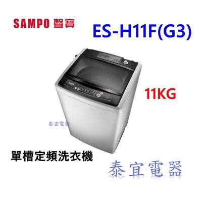 【泰宜電器】SAMPO聲寶 11KG 定頻直立式洗衣機 ES-H11F(G3)