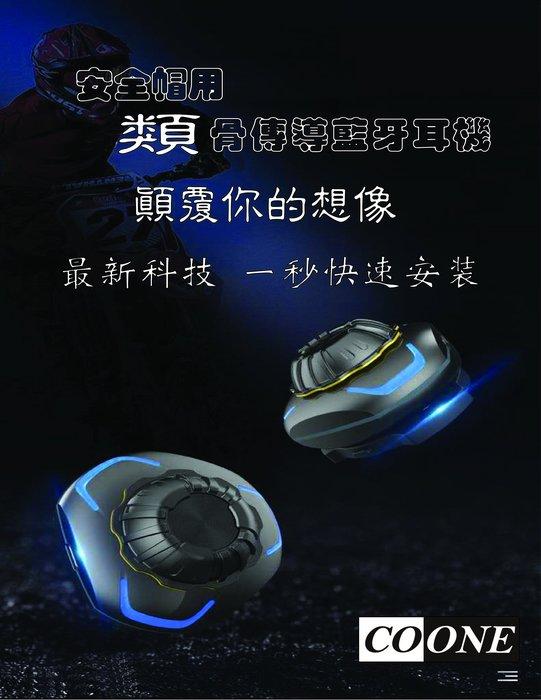 安全帽用骨傳導藍牙耳機 完全不須拆裝內襯 不須安裝喇叭 給你的雙耳輕鬆的空間  防水設計 單鍵操作