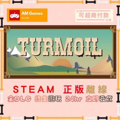 Am賣賣~【離線版】Steam Turmoil 石油大亨 正版 全DLC終生遊玩