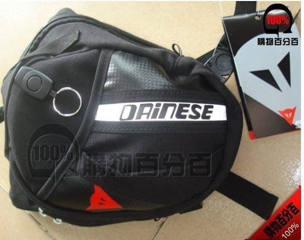 【購物百分百】丹尼斯 dainese 休閒腿包 機車包 摩托車包 賽車包 騎士包