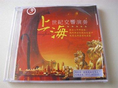 早期CD上海世紀交響演奏3 LOVE ME TENDER UNCHAINEDMELODY MEMORY洪字櫃12T