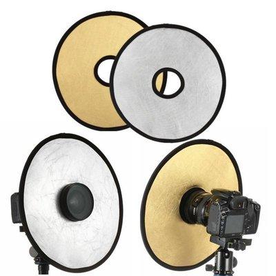 【EC數位】 二合一 30CM 金銀中空反光板 中空鏡頭反光板 反光板 柔光板 柔光罩 離機閃 人像 棚拍 外拍 閃光燈