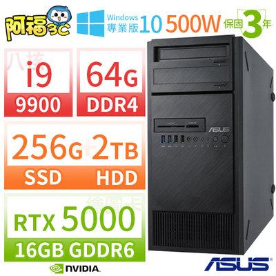 【阿福3C】ASUS 華碩 WS690T 商用工作站 i9/64G/256G+2TB/RTX5000/Win10專業版