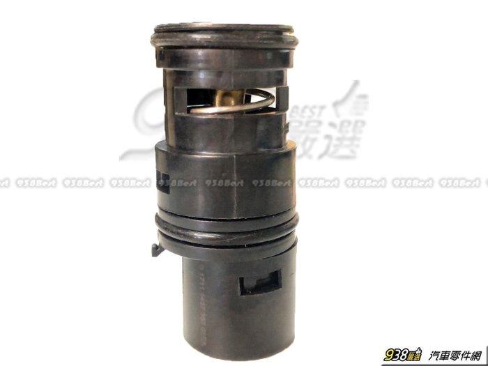 938嚴選 副廠 節溫器 E46 E53 E83 Z4 X3 X5 M52 M43 M54 N42 水龜 裝水箱 副水桶