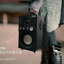 [Dennys丹尼斯]麥克風卡啦OK伴唱音響WS-330 /另售WS-660/WS-350BT