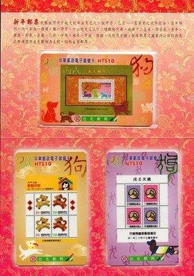 【KK郵票】《儲值卡》中華郵政電子儲值卡新年郵票–狗年郵票儲值卡三張