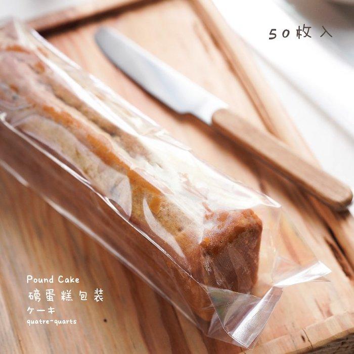【berry_lin107營業中】新品加厚細長條磅蛋糕袋 整條磅蛋糕包裝