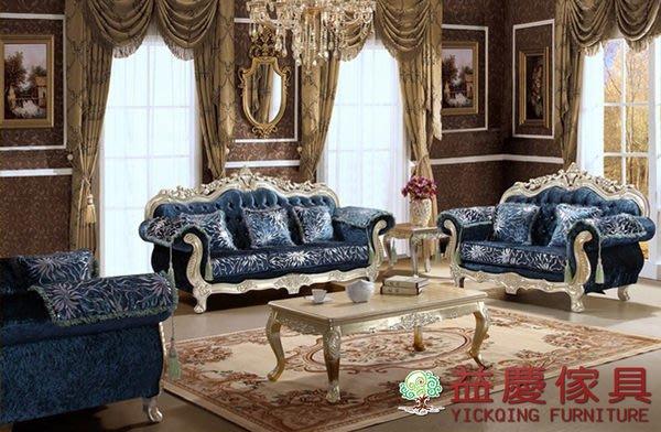 【大熊傢俱】A28 玫瑰系列 法式烤漆布沙發 歐式沙發 新古典沙發  實木組椅 實木沙發 絨布沙發 數千坪展示場