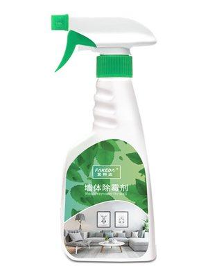 小花精品店-墻體除霉劑白墻家用墻紙墻面布霉菌發霉去霉斑清除防霉去霉劑神器