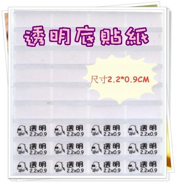 熊爸印&貼 透明底 姓名貼紙 黏性好 客制姓名貼 台灣製 小尺寸 防水 貼紙 標籤