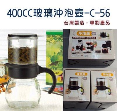 (現貨) 玻璃 沖泡壺 400cc~ 沖茶器 沖泡杯 茶葉快速 沖泡壺 台灣製