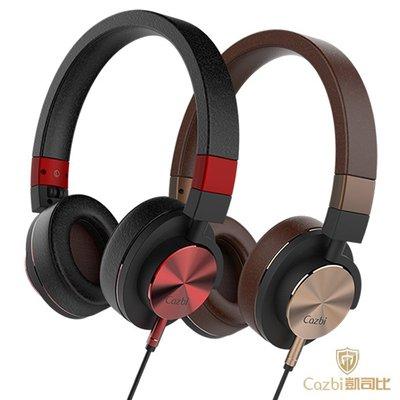 【EC數位】Cazbi Helium海利恩高解析折疊耳罩式耳機   頭戴 極致音效