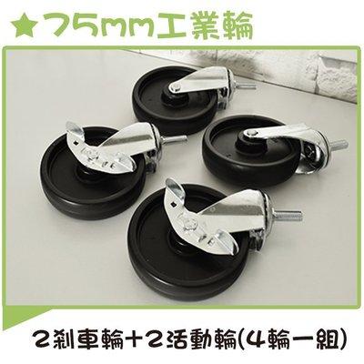 【鐵架王】75mm工業輪﹝四顆一組﹞25.4mm鐵管用 活動輪 煞車輪 推車輪 鐵板工業輪 工業輪 鐵架專用
