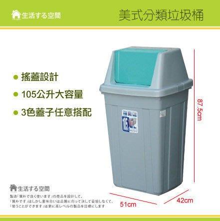 【生活空間】C105美式附蓋垃圾筒/分類垃圾桶/分類回收桶/掀蓋式垃圾桶/搖蓋垃圾桶/廁所垃圾桶/茶水間用/105L/
