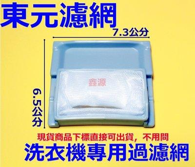 東元洗衣機濾網 QA-1501、QA-1511、QA-6553N、W1131UB、W1338XN、W1433XN