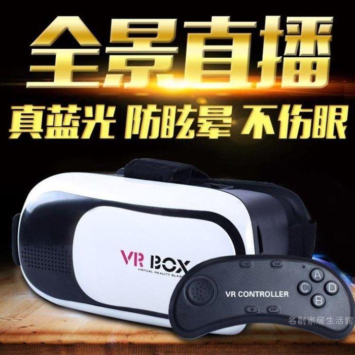 【可樂生活】幻侶VR一體機虛擬現實3D眼鏡vr眼鏡手機專用4d電影游戲機ar眼睛-免運費